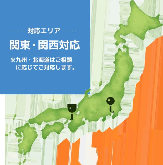 対応エリア:全国対応 九州~大阪~関東~北海道